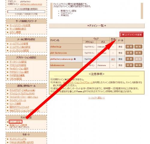 独自ドメインの設定(さくら)01