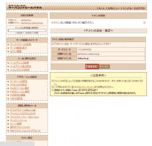独自ドメインの設定(さくら)04