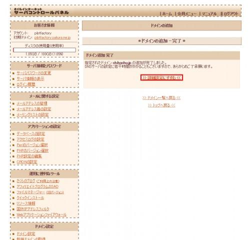 独自ドメインの設定(さくら)05