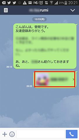 LINEで友達紹介04