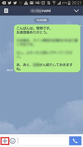 LINEで友達紹介01