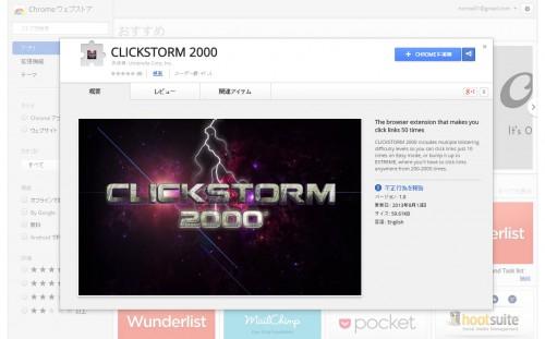 ClickStorm2000_インスト