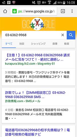 クソ詐欺メール検索結果